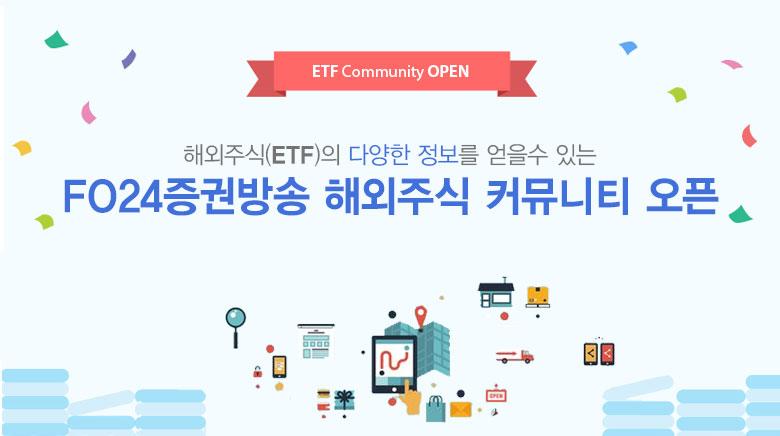 ETF_open.jpg